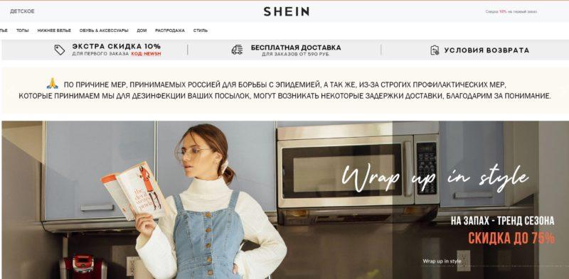 SHEIN магазин женской одежды похожий на алиэкспресс