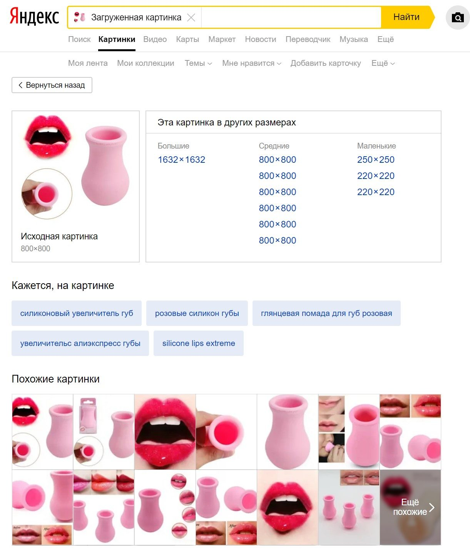 Поиск товаров на алиэкспресс по фото с компьютера