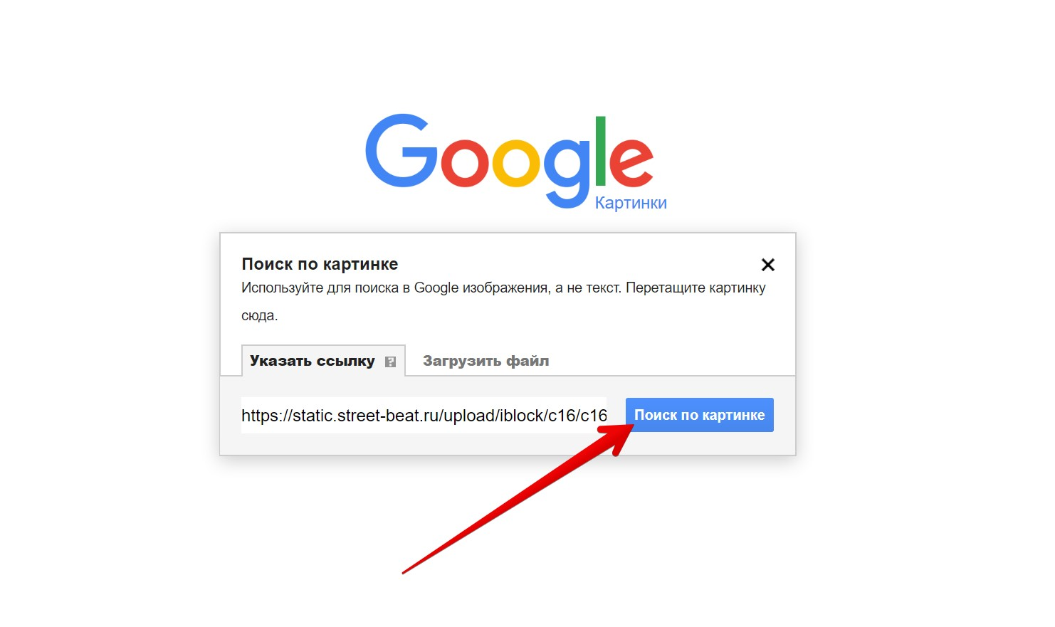 Как в гугл найти вещь по фото?