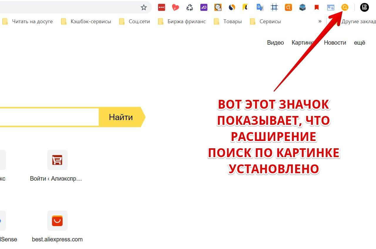 Расширение для браузера ПОИСК ПО КАРТИНКЕ