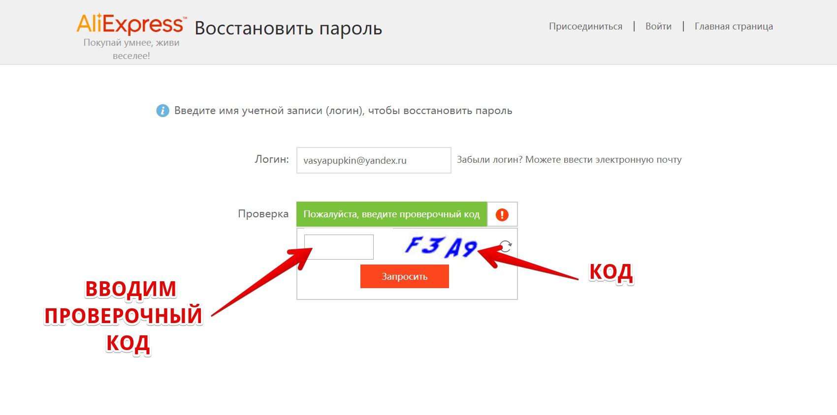 Проверочный код для восстановления пароля на алиэкспресс