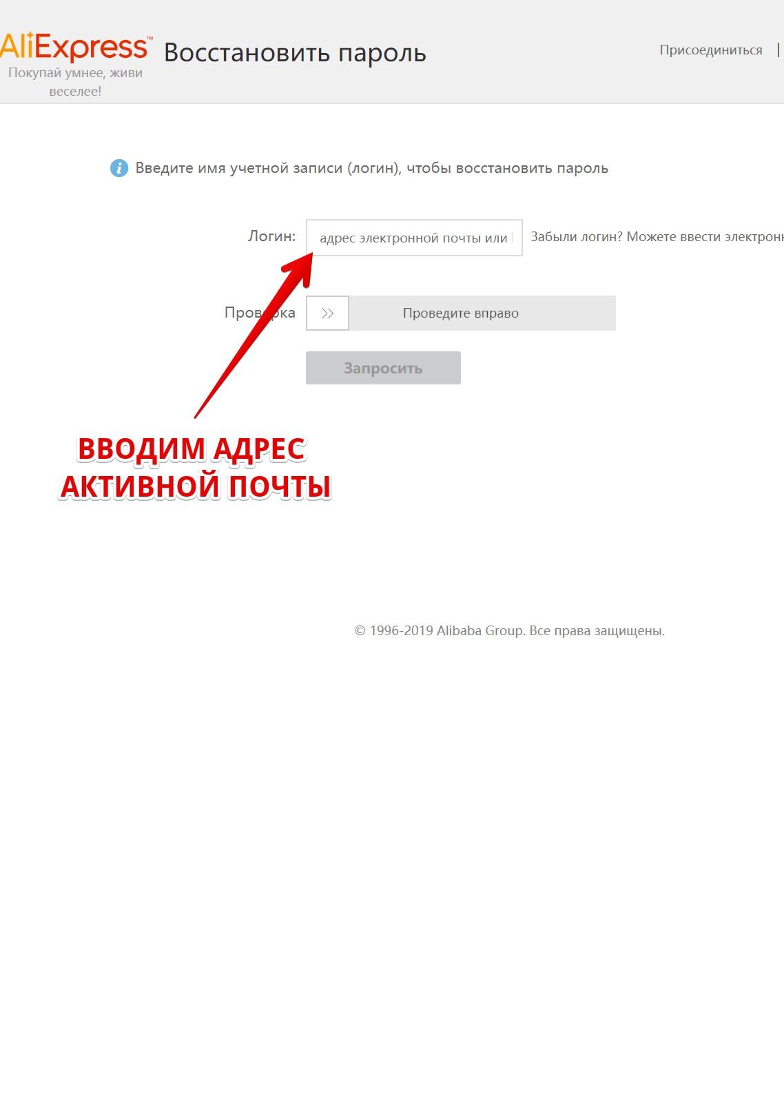 как войти в мобильное приложение aliexpress если забыл пароль?