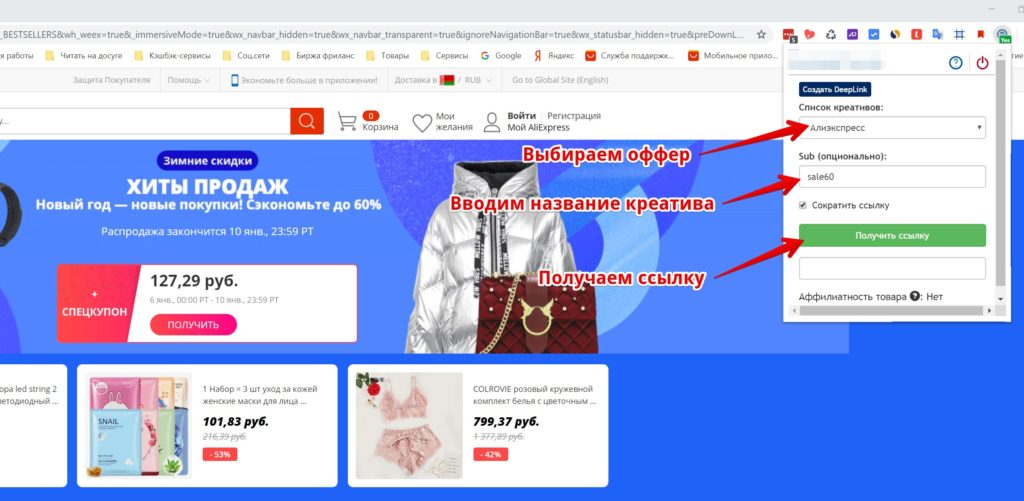 как стать партнером алиэкспресс epn расширение для браузера для быстрого получения партнерских ссылок