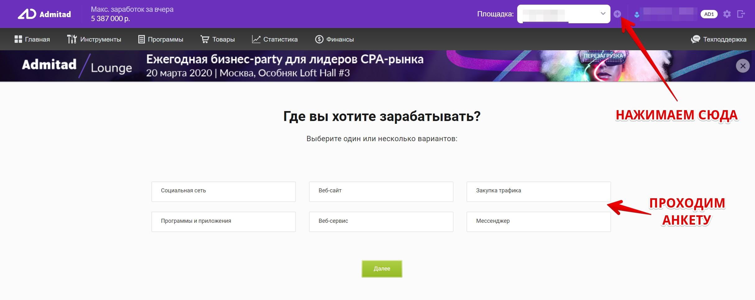 партнерская программа алиэкспресс на русском добавление новой площадки