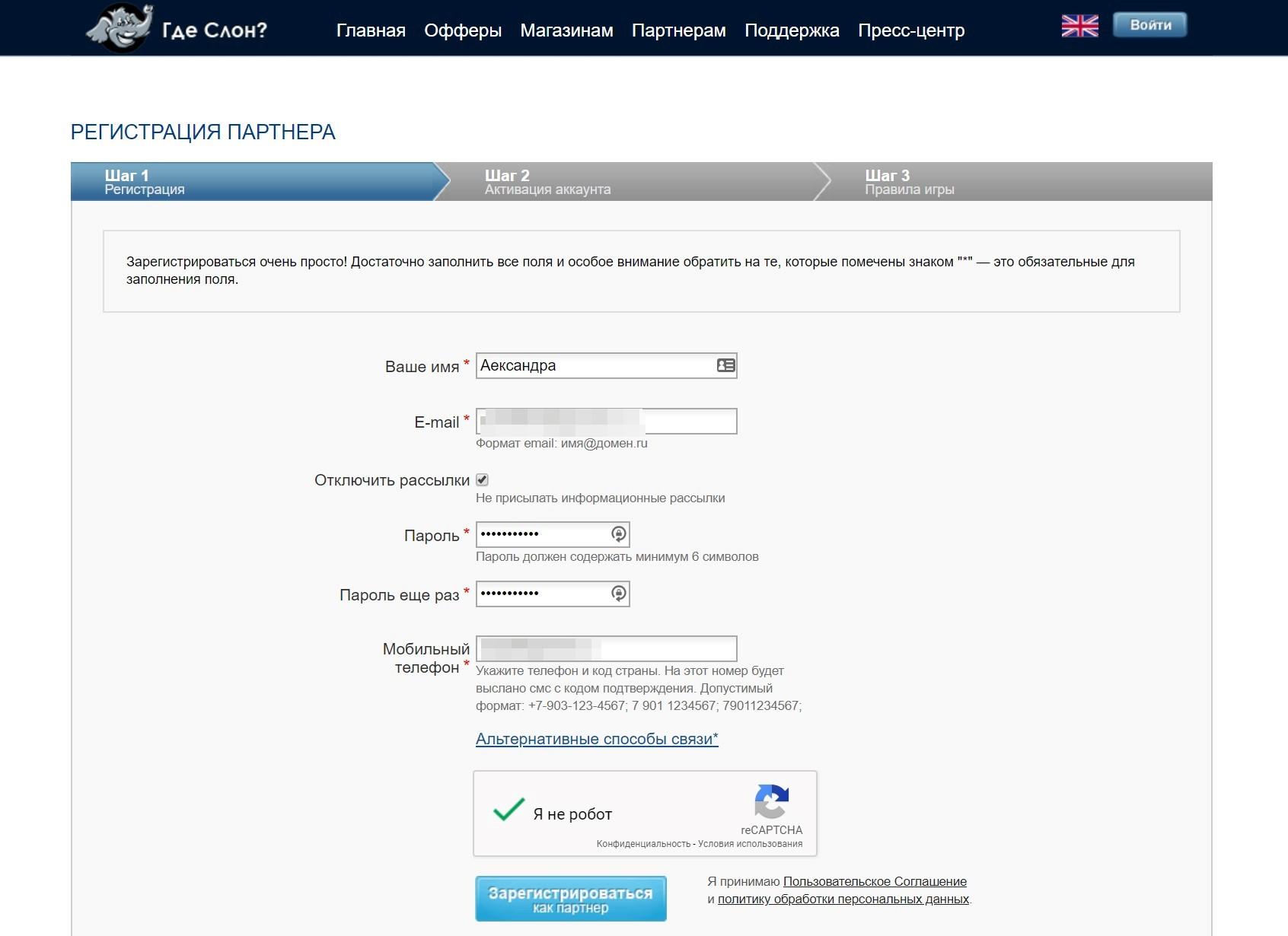 регистрация в парнерской сети где слон