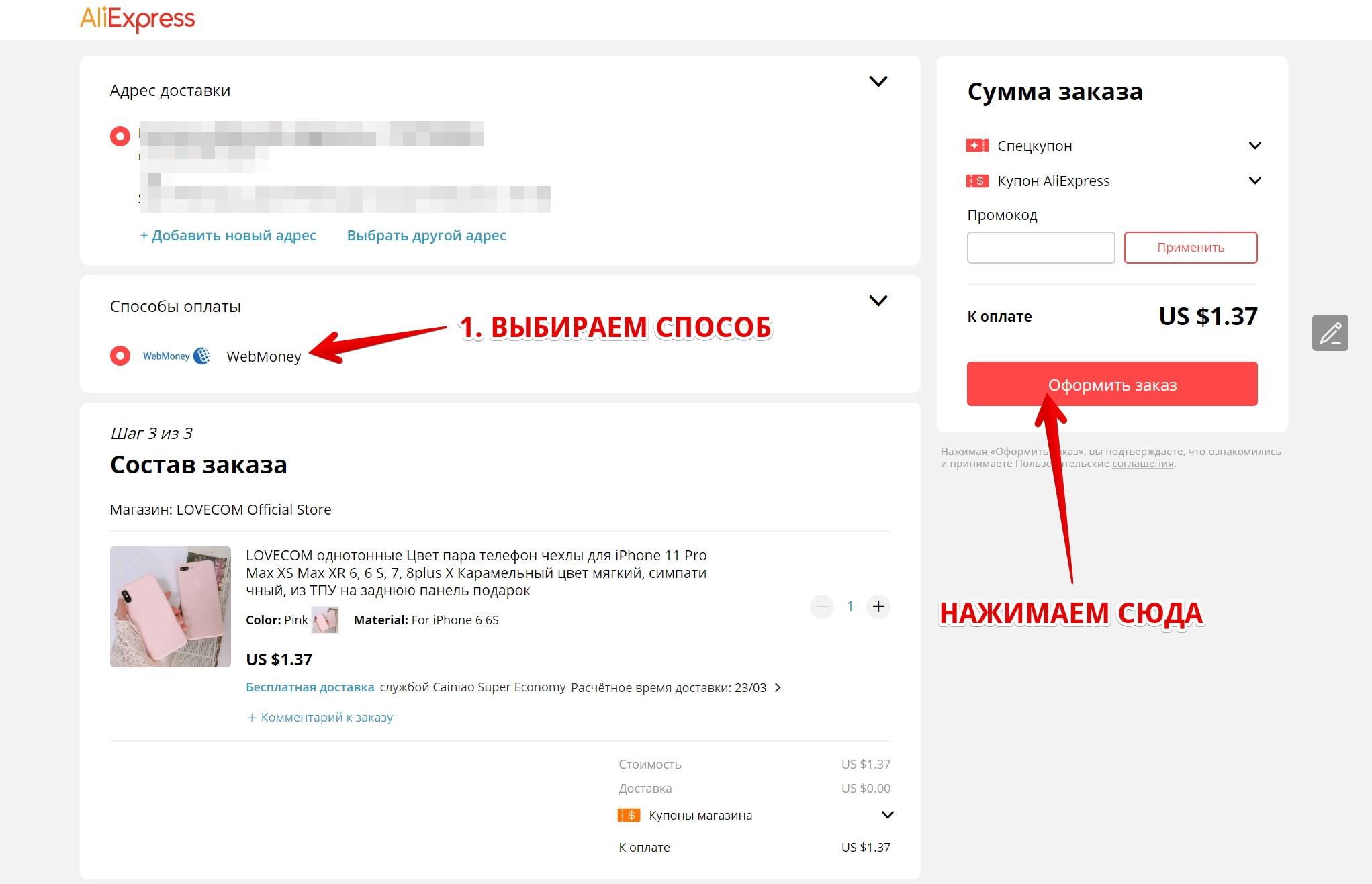 как оплатить алиэкспресс через вебмани