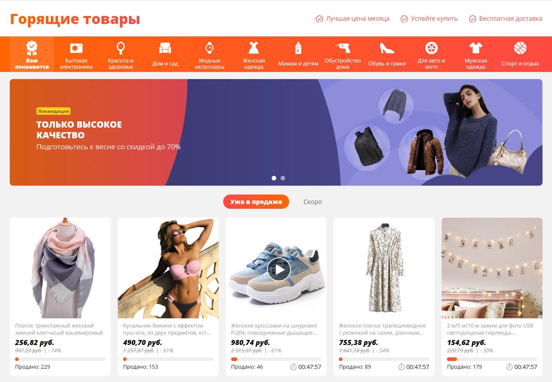 горящие товары алиэкспресс на русском языке