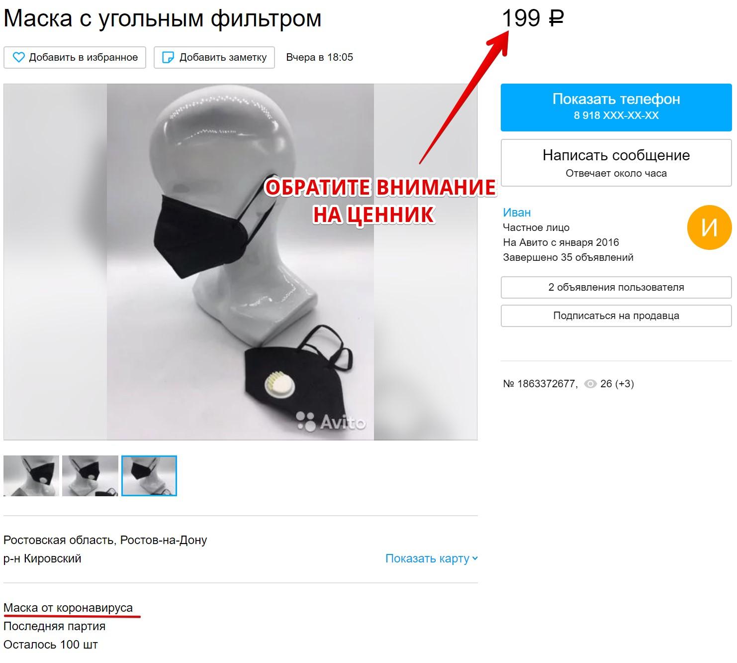 обман на авито маска от коронавируса на алиэкспресс всего 40 рублей
