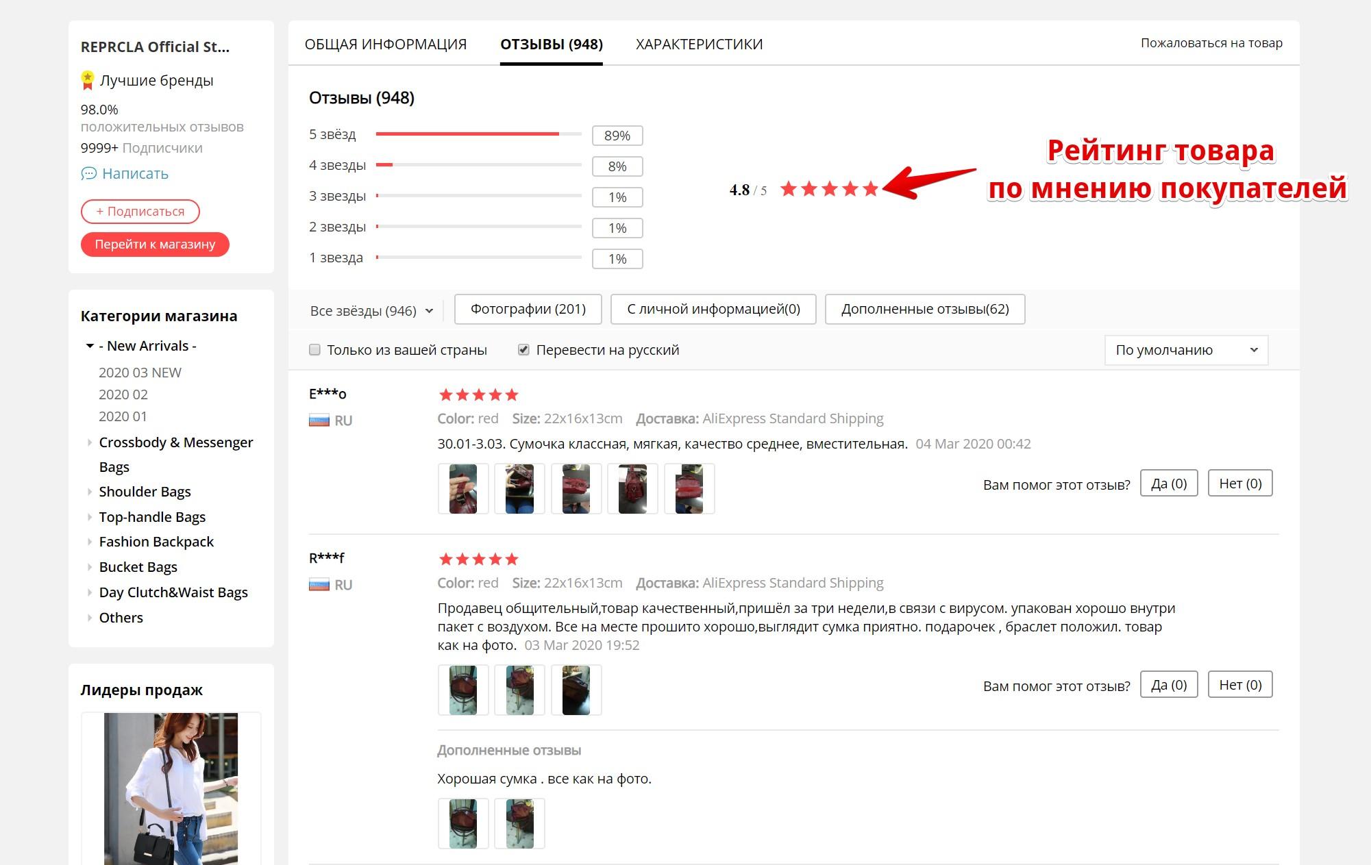 проверка продавца алиэкспресс с помощью отзывов