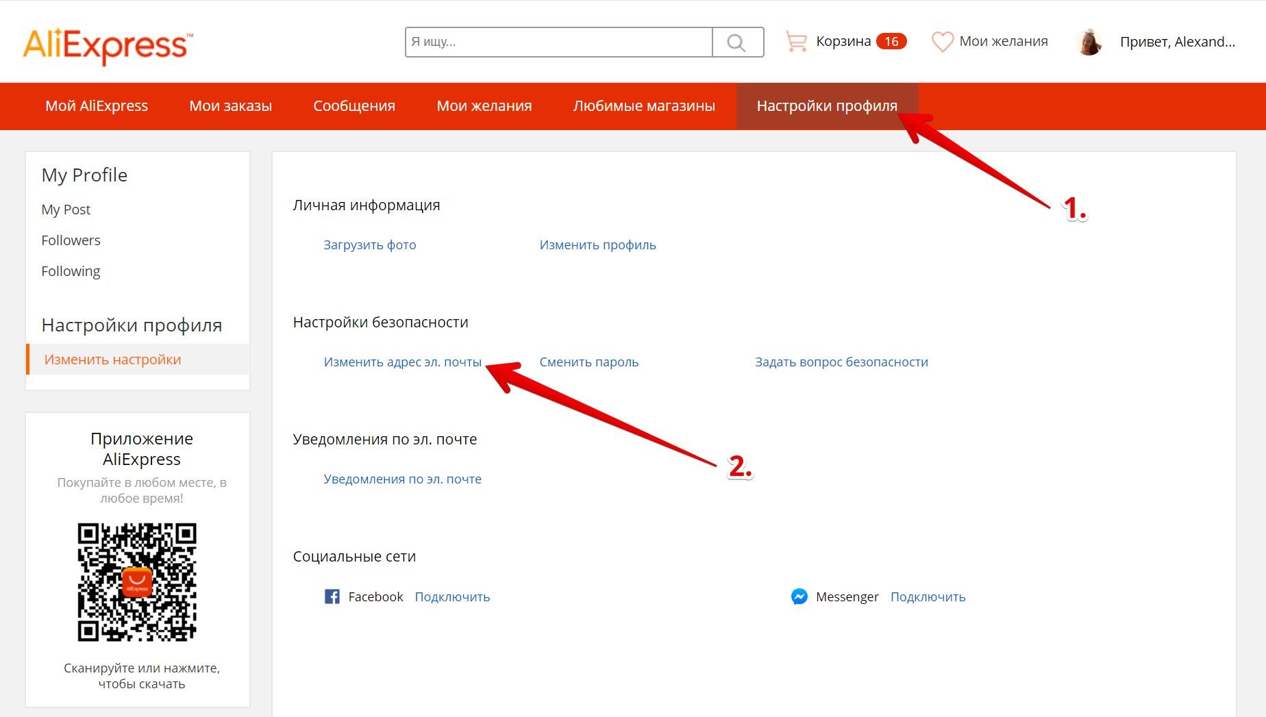 Как изменить или добавить адрес электронной почты на алиэкспресс?