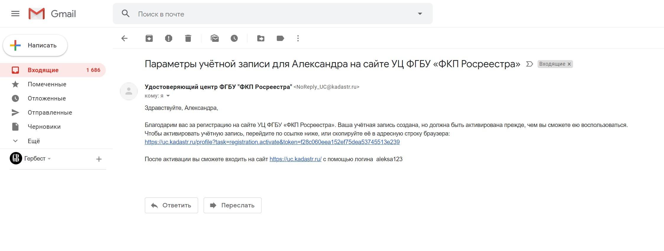 Как подтвердить аккаунт в кадастровой палате РФ?