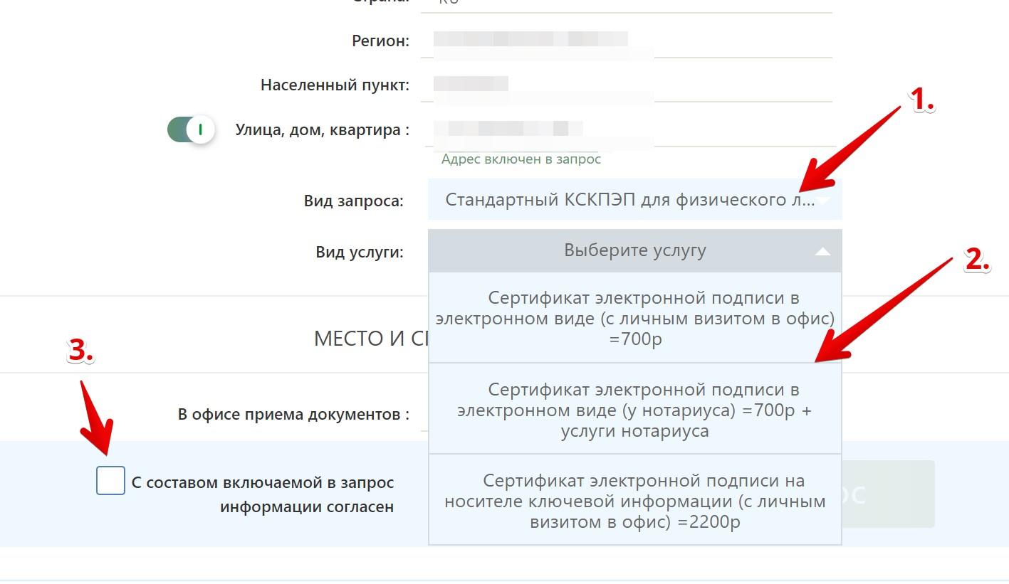 как сформировать запрос на получение электронной подписи?