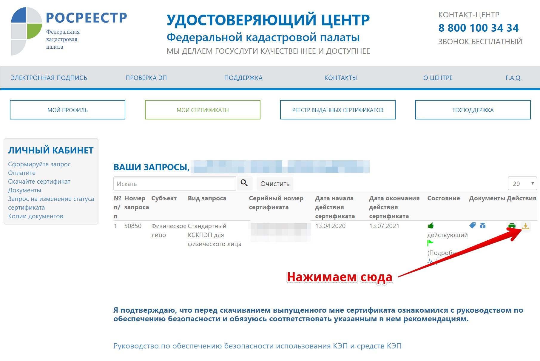 Как скачать личный сертификат для его установки на компьютер для ЭЦП?