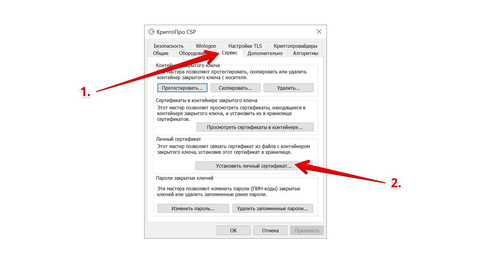 как установить личный сертификат на компьютер в программу Крипто ПРО?