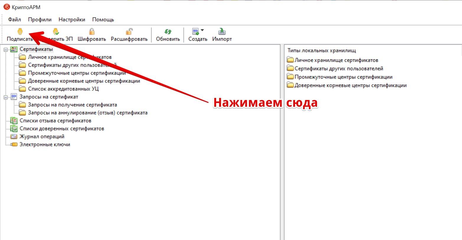 КриптоАРМ подписать документ