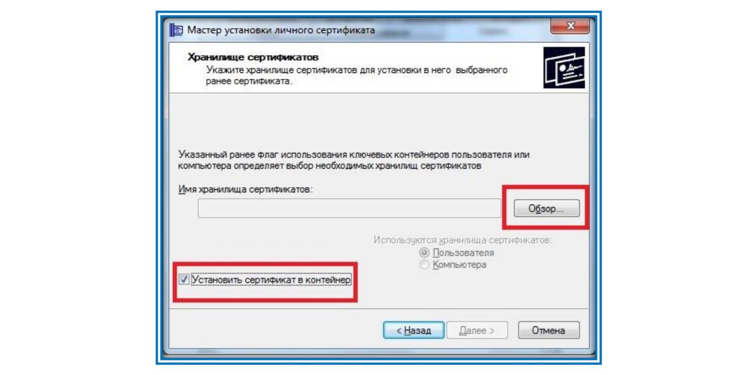 Мастер установки личного сертификата через программу Крипто ПРО