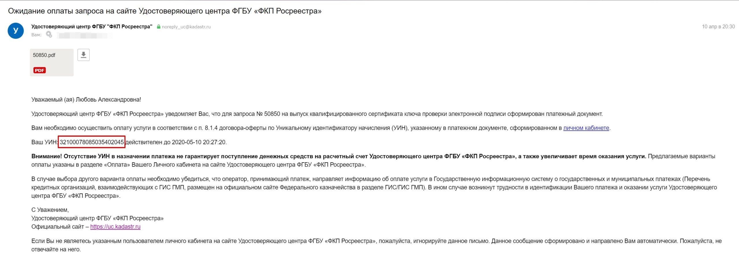 Письмо об оплате пошлины за получение электронной подписи
