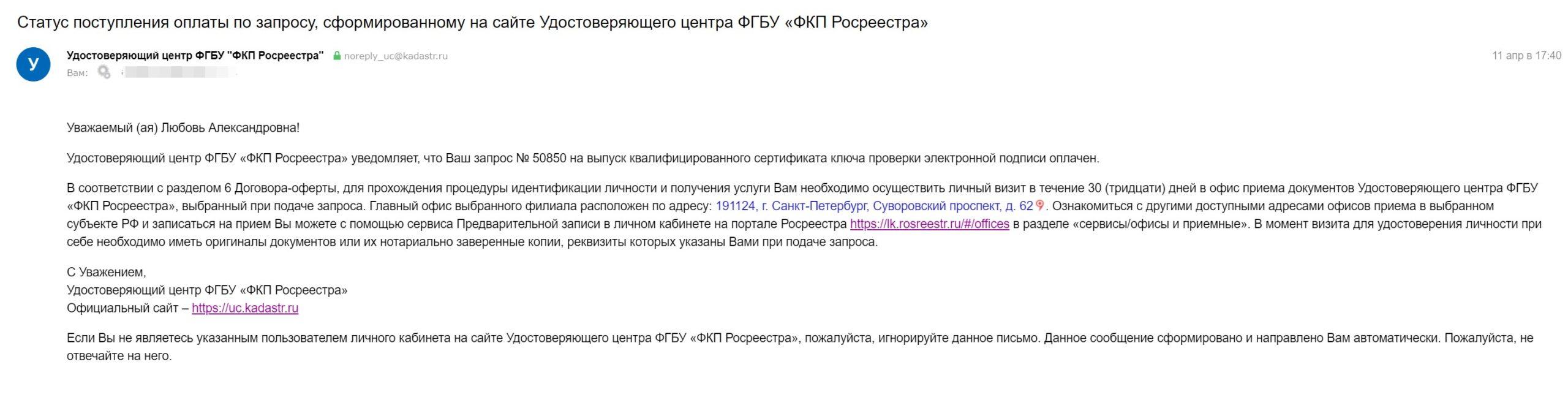 Приглашение в кадастровую палату для получения ЭЦП