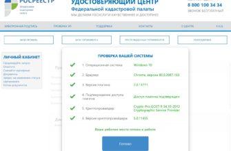 Проверка всех доступных программ при получении ЭП как получить электронную подпись?