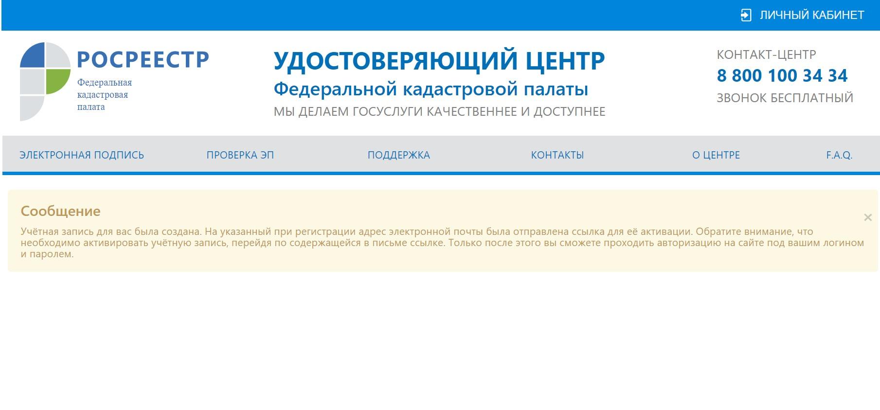 Регистрация аккаунта в федеральной кадастровой палате