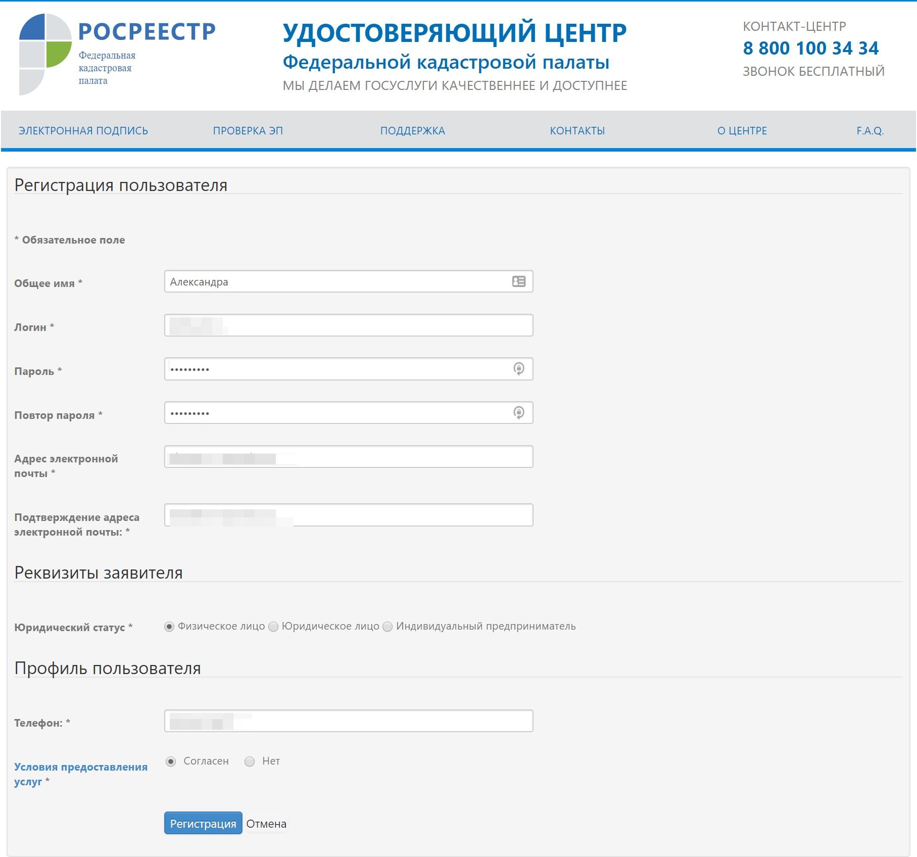 Регистрация в федеральной кадастровой палате РФ
