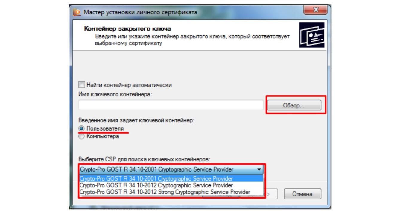Установка личного сертификата ЭЦП на компьютер
