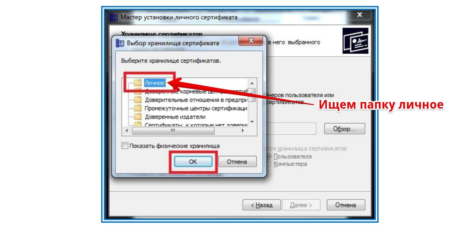 Установка личного сертификата на компьютер для ЭЦП