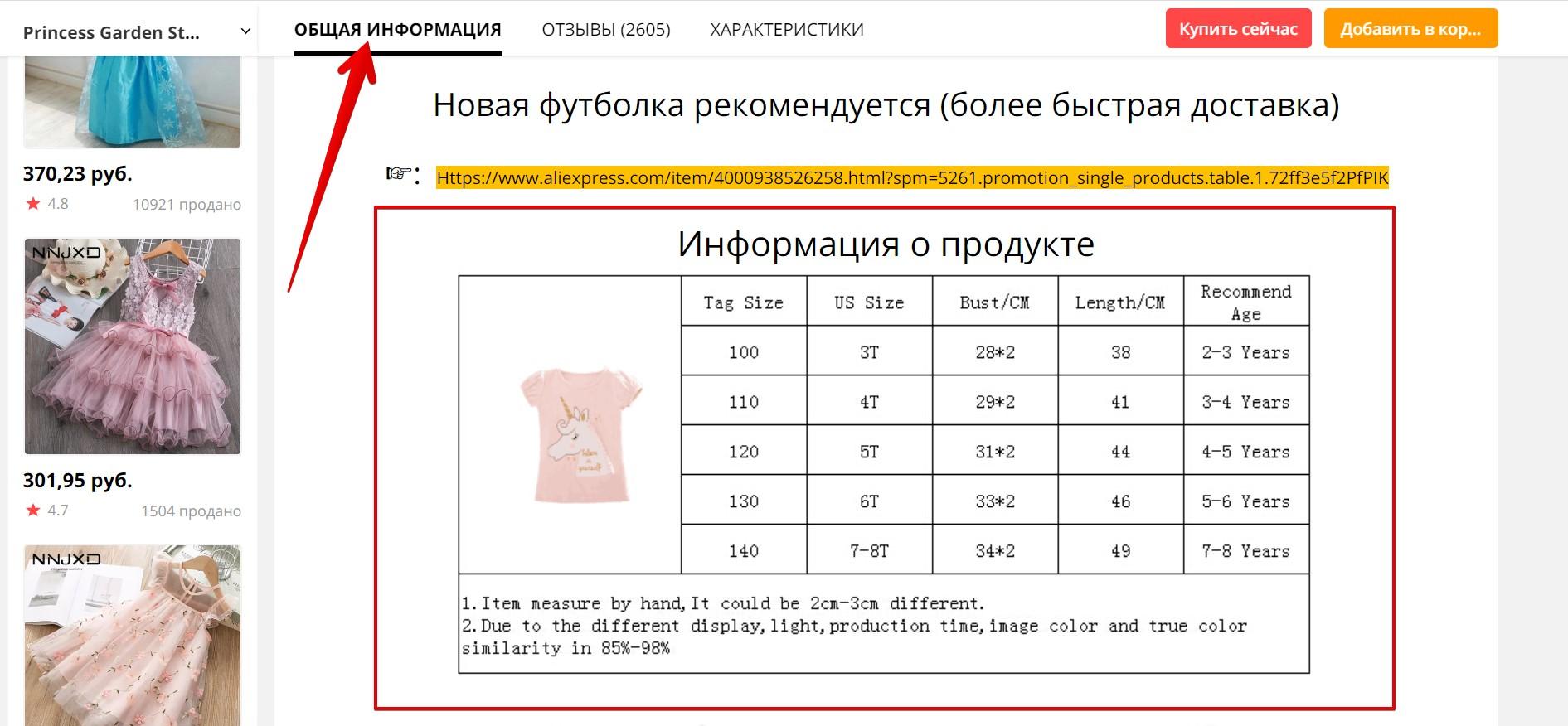 русский размер на сша детский на русский на алиэкспресс