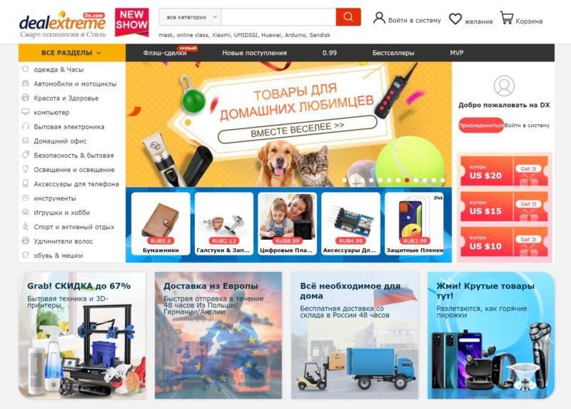 DealeXtreme дешевые китайские интернет магазины с бесплатной доставкой на русском крутые гаджеты по низкой цене