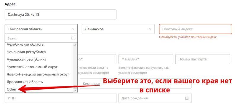 как заполнять адрес доставки на aliexpress