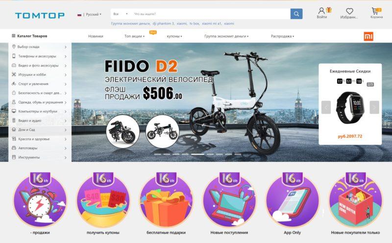 Tomtop китайские интернет магазины лучшие с бесплатной доставкой на русском языке
