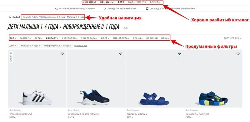 удобная навигация в интернет магазине позволяет быстро найти необходимый товар фильтры и каталог для быстрого поиска необходимой вещи топ 100 лучших магазинов россии и зарубежья