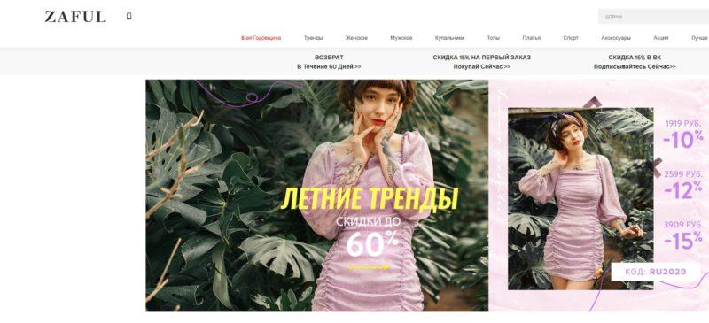 ZAFUL китайские дешевые интернет магазины качественная одежда и аксессуары для мужчин и женщин модный шопинг онлайн
