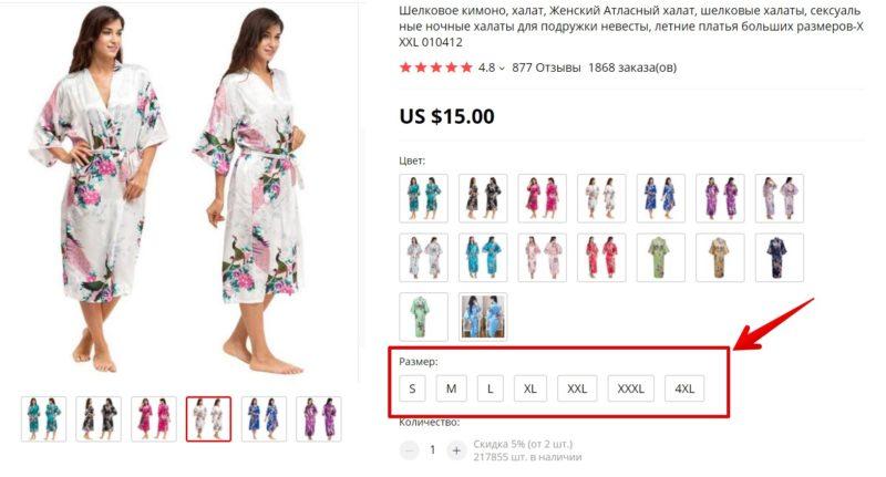 азиатские размеры одежды на русские таблица