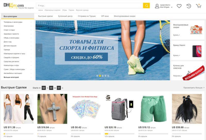 dhgate китайский интернет-магазин оптовых китайских товаров