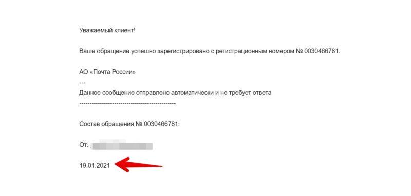 Электронное обращение на Почту России по поводу переадресации посылок из Краснодара в Крым