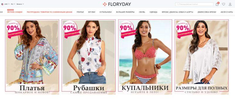 Floryday Интернет-магазин с лучшими предложениям женская одежда и обувь лучшие китайские магазины