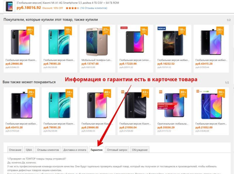 Гарантия и возврат в магазине tomtop лучшие китайские интернет-магазины с доставкой в россию