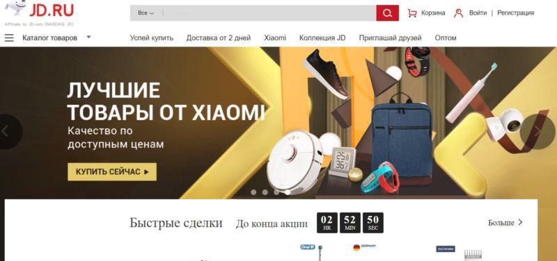 Интернет-магазин JD.RU китайский магазин электроники и гаджетов