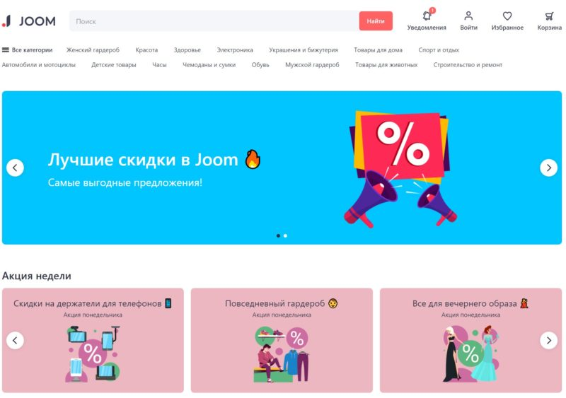 Joom китайский интернет магазин
