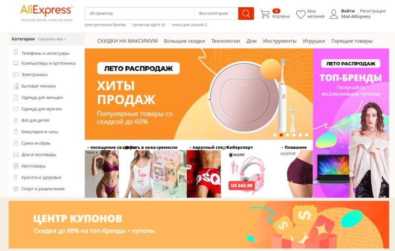лучший китайский магазин AliExpress онлайн рынок товаров из Китая