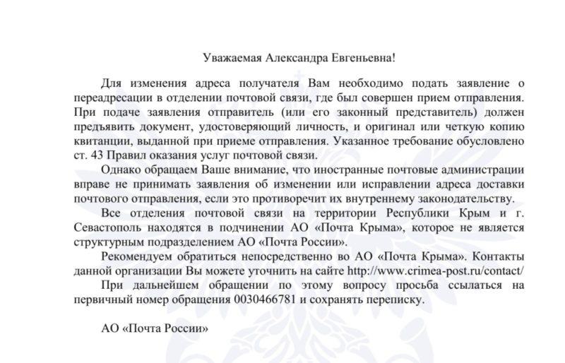 Ответ Почты России об услуге переадресации из Краснодара в Крым