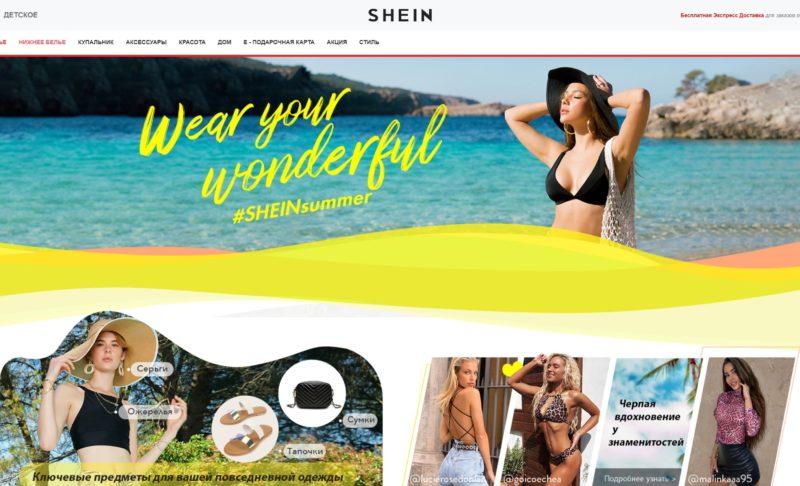 SHEIN китайский интернет магазин стильной женской мужской одежды и обуви
