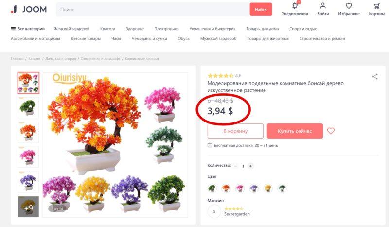 сравнение цен на joom и aliexpress где дешевле