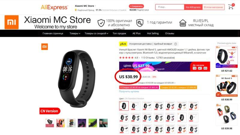 сравнение цен на xiaomi band 5 в китайских магазинах dhgate aliexpress gearbest