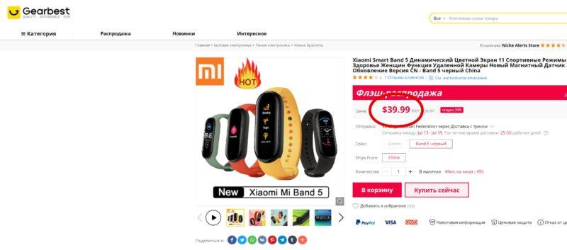 Xiaomi Smart Band 5 сравнение цен в разных китайских онлайн магазинах