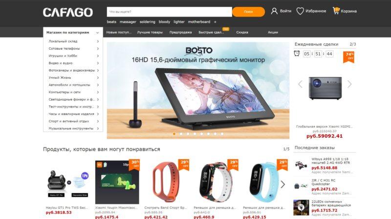Cafago китайский интернет-магазин электроники и гаджетов с бесплатной доставкой в россию