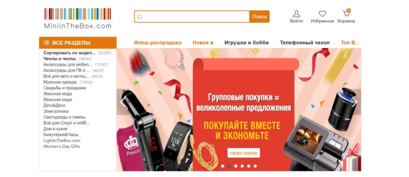 MinilnTheBox китайский интернет-магазин аксессуаров и электроники