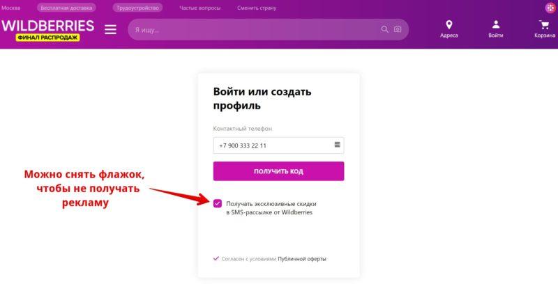 валберис регистрация на сайте онлайн бесплатно