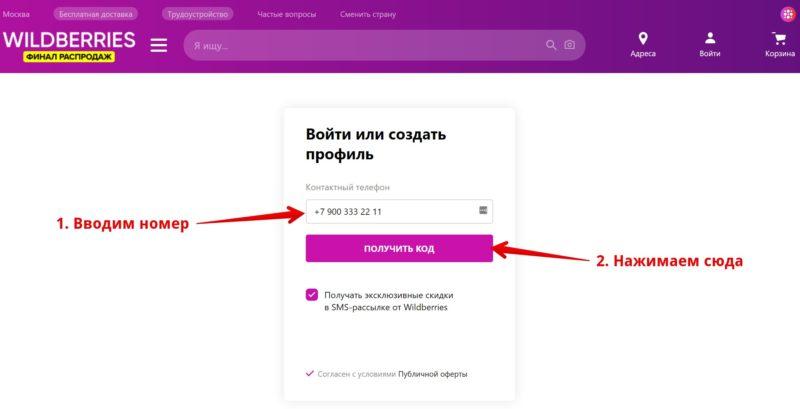 вайлдберриз зарегистрироваться бесплатно онлайн по номеру телефона